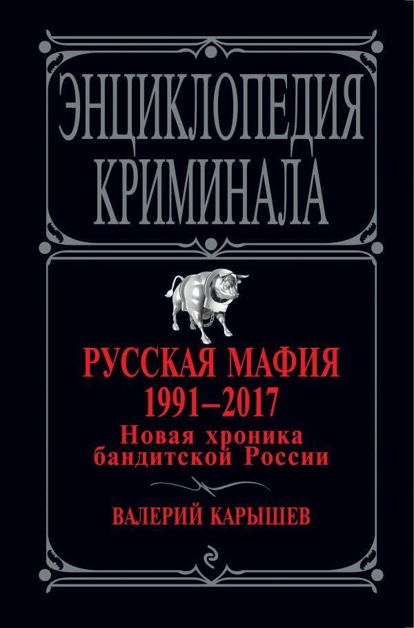 Валерий карышев бригада скачать fb2